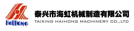 泰兴市海虹机械制造有限公司
